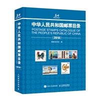 中华人民共和国邮票目录 2018(精装)