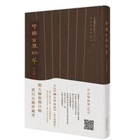 中国古琴珍萃(精装)