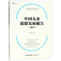 梦山书系:中国儿童道德发展报告(2017)