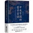 中央帝国的哲学密码(精装)