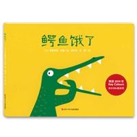 Key Colours最佳国际插画奖绘本:鳄鱼饿了(精装)