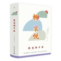 柳宗悦作品集:民艺四十年(精装)