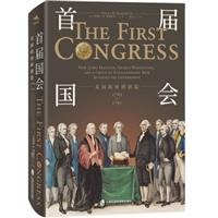 首届国会:美国政府的创造1789—1791