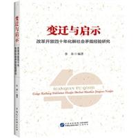变迁与启示:改革开放四十年化解社会矛盾经验研究
