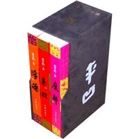 贾平凹三部(浮躁 废都 秦腔)