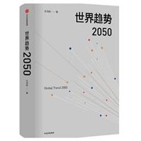 世界趋势2050(精装)