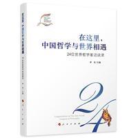 在这里,中国哲学与世界相遇:24位世界哲学家访谈录