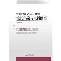 中国流动人口之矛盾:空间集聚与生活隔离