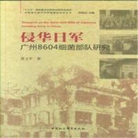 侵华日军广州8604细菌部队研究