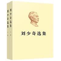 刘少奇选集(上、下卷)