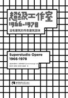 超级工作室1966—1978:没有建筑的传奇建筑团体