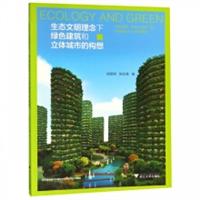 生态文明理念下绿色建筑和立体城市的构想