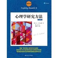 心理学译丛:心理学研究方法(第9版)