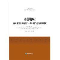 海丝明珠:南太平洋十四岛国'一带一路'经济发展研究