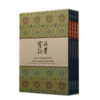 丹青宝筏:董其昌书画艺术特集(套装全4册)