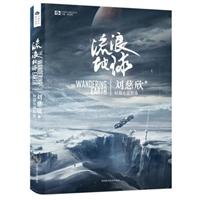 流浪地球:刘慈欣短篇小说精选