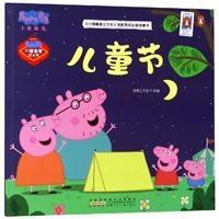小猪佩奇过大年电影同名动画故事书·儿童节