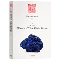 图说中国绘画颜料