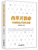 改革开放与中国特色开发性金融