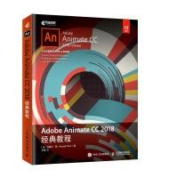 Adobe Animate CC 2018经典教程