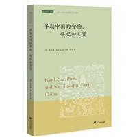 早期中国的食物祭祀和圣贤/海外中国思想史研究前沿译丛