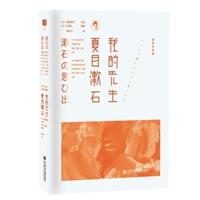 我的先生夏目漱石