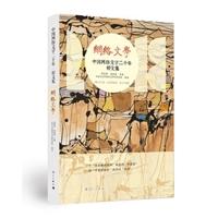 中国网络文学二十年·好文集