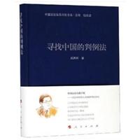寻找中国的判例法(中国法治实践学派书系)