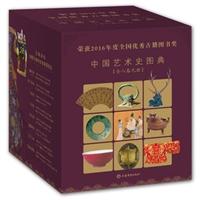中国艺术史图典大系(全8卷9册)