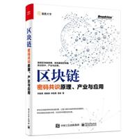 区块链:密码共识原理、产业与应用