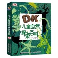 DK儿童自然探索百科(精装)