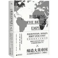 缔造大英帝国:从史前时代到北美十三州独立(精装)