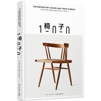 椅子100(精装)