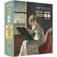 有生之年一定要看的1001幅画(第4版)(精装)