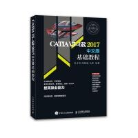 CATIA V5-6R2017中文版基础教程