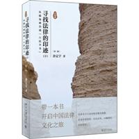 """寻找法律的印迹(2):从独角神兽到""""六法全书""""(第二版)"""