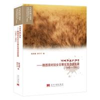 倾听乡土的声音:陕西农村?#20061;?#26085;常生活访谈实录(1949―1965)