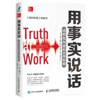 用事实说话 透明化沟通的8项原则