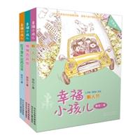 幸福小孩儿(全套3册)