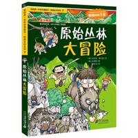 我的第一本科学漫画书·绝境生存系列7:原始丛林大冒险