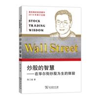 炒股的智慧:在华尔街炒股为生的体验