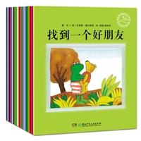 青蛙弗洛格的成长故事·全三辑(全26册)