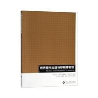 世界图书出版与印刷博物馆