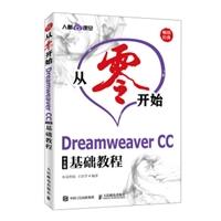 从零开始 Dreamweaver CC中文版基础教程