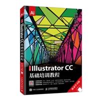 中文版Illustrator CC基础培训教程 移动学习版