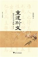 重建斯文:儒学与当今世界(修订版)