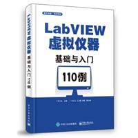LabVIEW虚拟仪器基础与入门110例