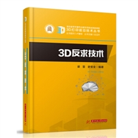 3D反求技术