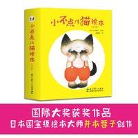 小不点儿猫绘本(全10册)