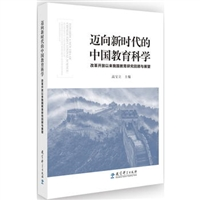 迈向新时代的中国教育科学:改革开放以来我国教育研究回顾与展望